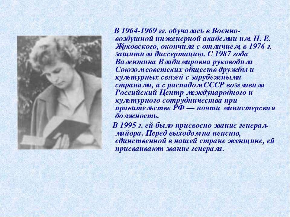 В 1964-1969 гг. обучалась в Военно-воздушной инженерной академии им. Н. Е. Жу...