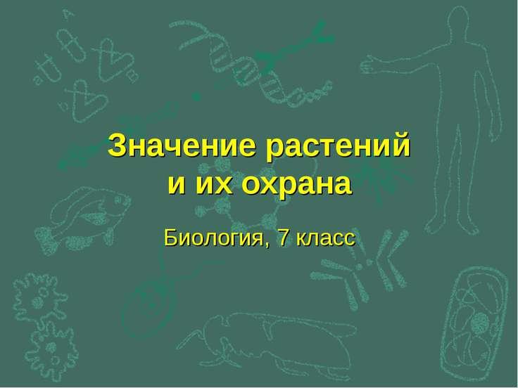 Значение растений и их охрана Биология, 7 класс