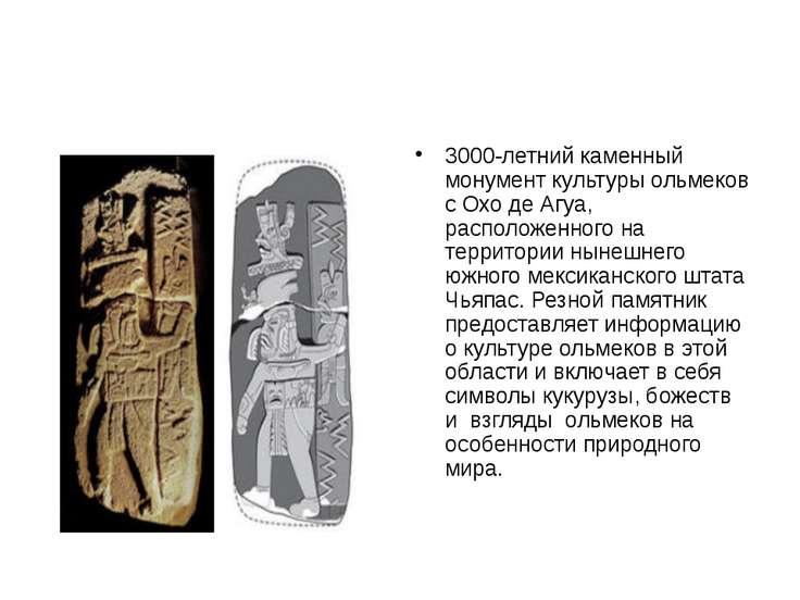 3000-летний каменный монумент культуры ольмеков с Охо де Агуа, расположенного...