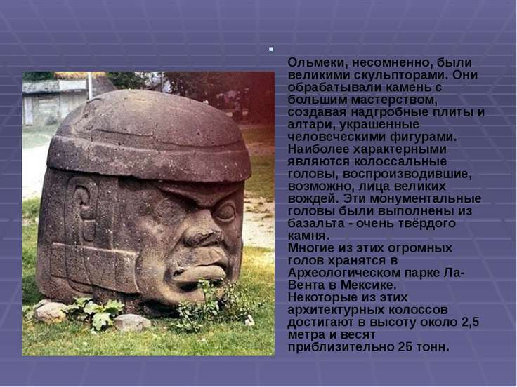 Ольмеки, несомненно, были великими скульпторами. Они обрабатывали камень с бо...