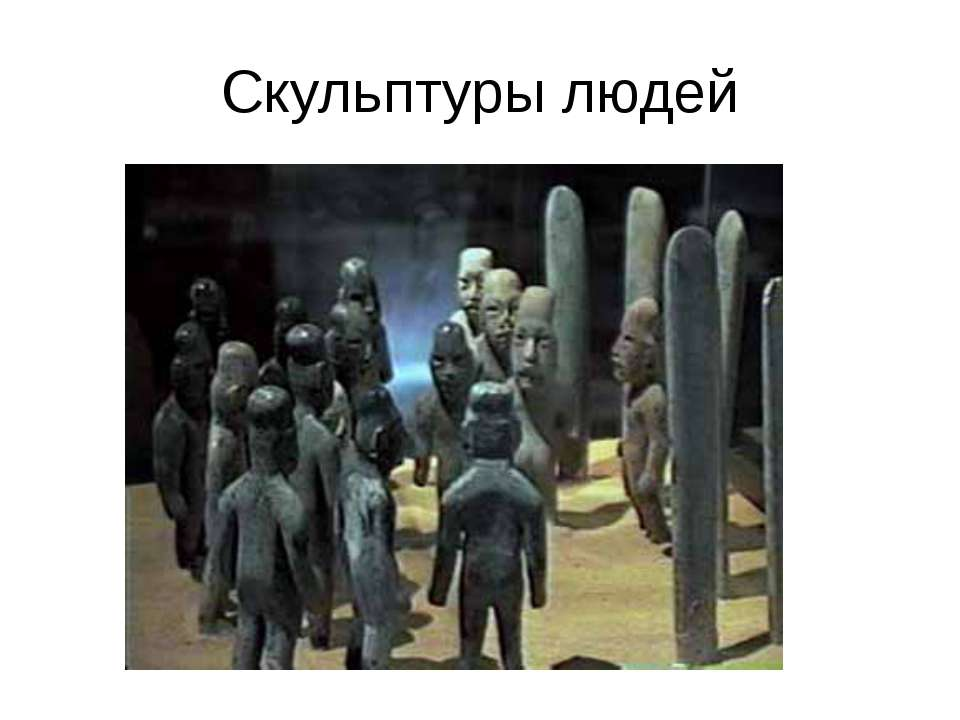 Скульптуры людей