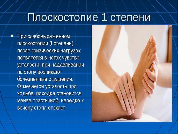 Плоскостопие 1 степени При слабовыраженном плоскостопии (I степени) после физ...