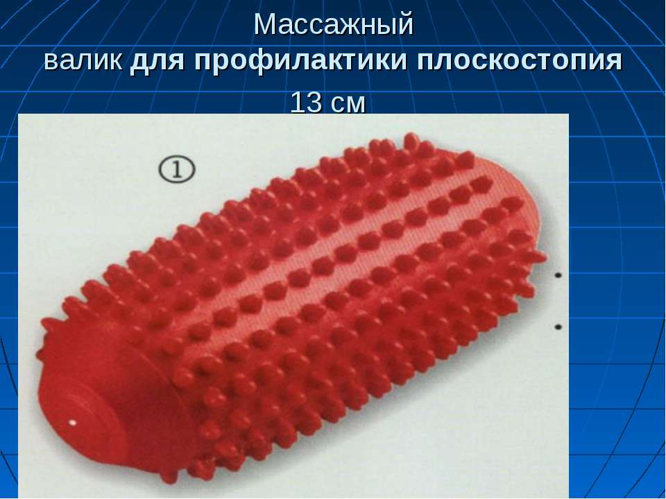 Массажный валикдляпрофилактикиплоскостопия13 см
