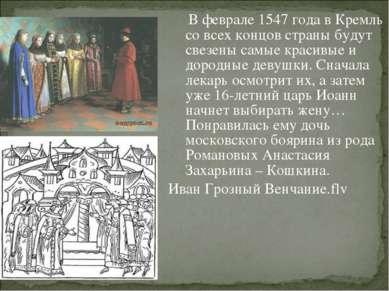 В феврале 1547 года в Кремль со всех концов страны будут свезены самые красив...