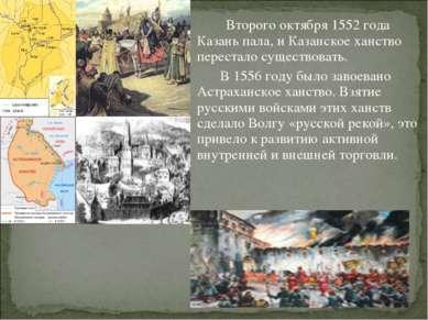 Второго октября 1552 года Казань пала, и Казанское ханство перестало существо...
