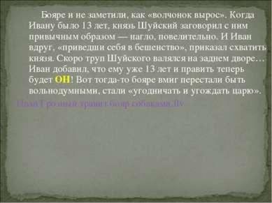 Бояре и не заметили, как «волчонок вырос». Когда Ивану было 13 лет, князь Шуй...