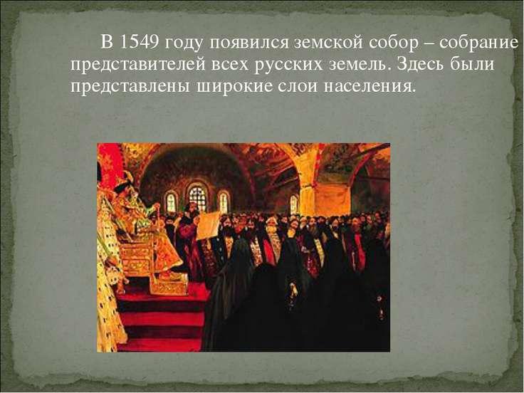 В 1549 году появился земской собор – собрание представителей всех русских зем...