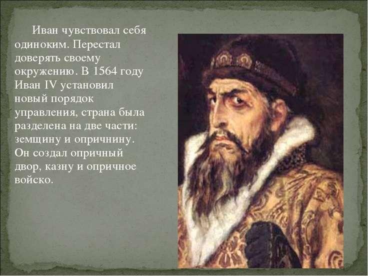 Иван чувствовал себя одиноким. Перестал доверять своему окружению. В 1564 год...