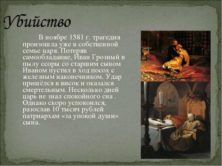 В ноябре 1581 г. трагедия произошла уже в собственной семье царя. Потеряв сам...