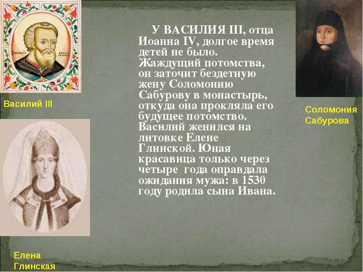 У ВАСИЛИЯ III, отца Иоанна IV, долгое время детей не было. Жаждущий потомства...