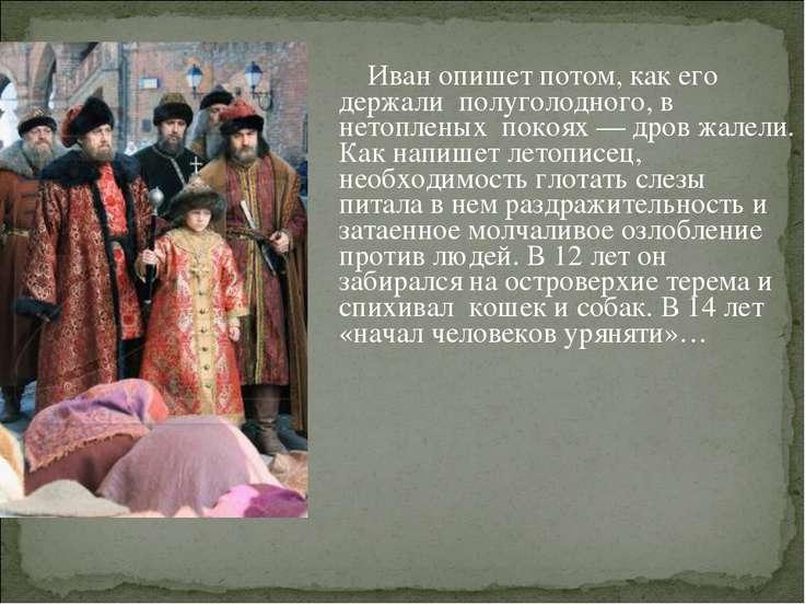 Иван опишет потом, как его держали полуголодного, в нетопленых покоях — дров ...