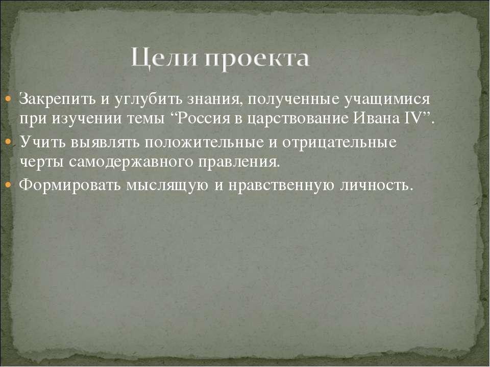 """Закрепить и углубить знания, полученные учащимися при изучении темы """"Россия в..."""