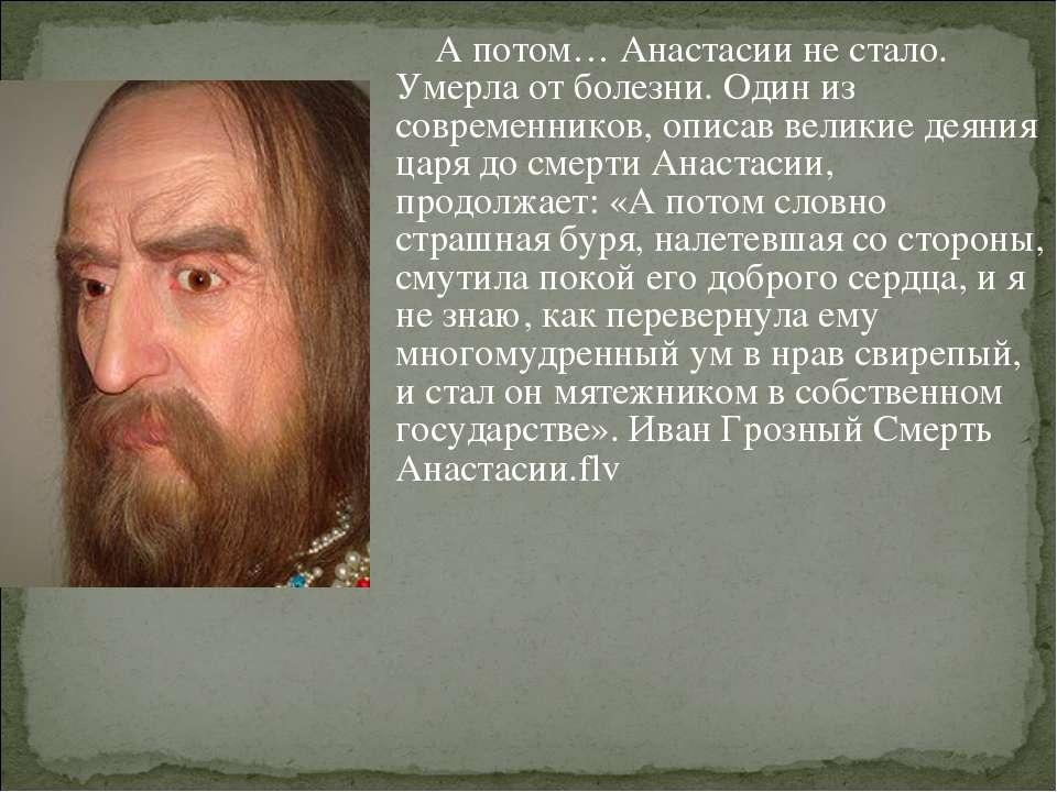 А потом… Анастасии не стало. Умерла от болезни. Один из современников, описав...