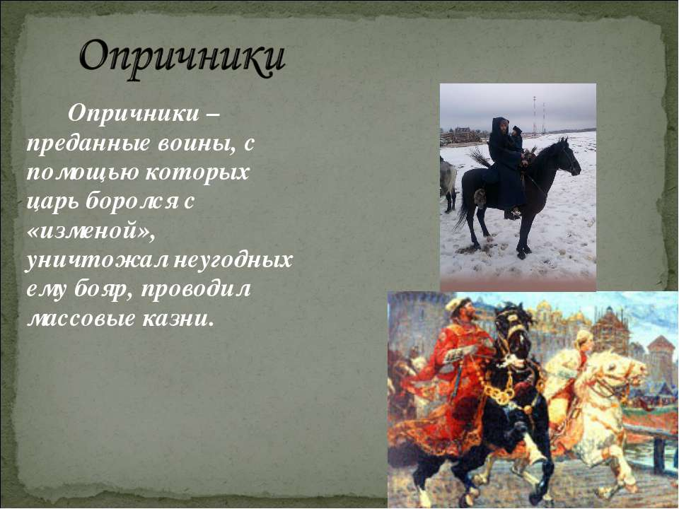 Опричники – преданные воины, с помощью которых царь боролся с «изменой», унич...