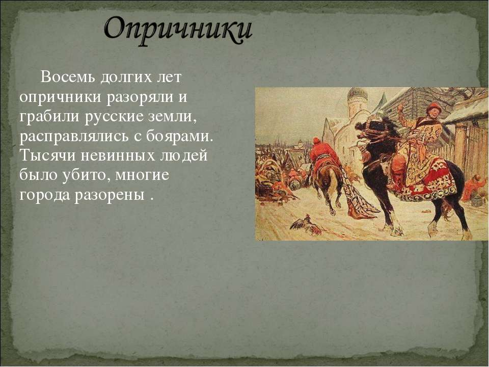 Восемь долгих лет опричники разоряли и грабили русские земли, расправлялись с...