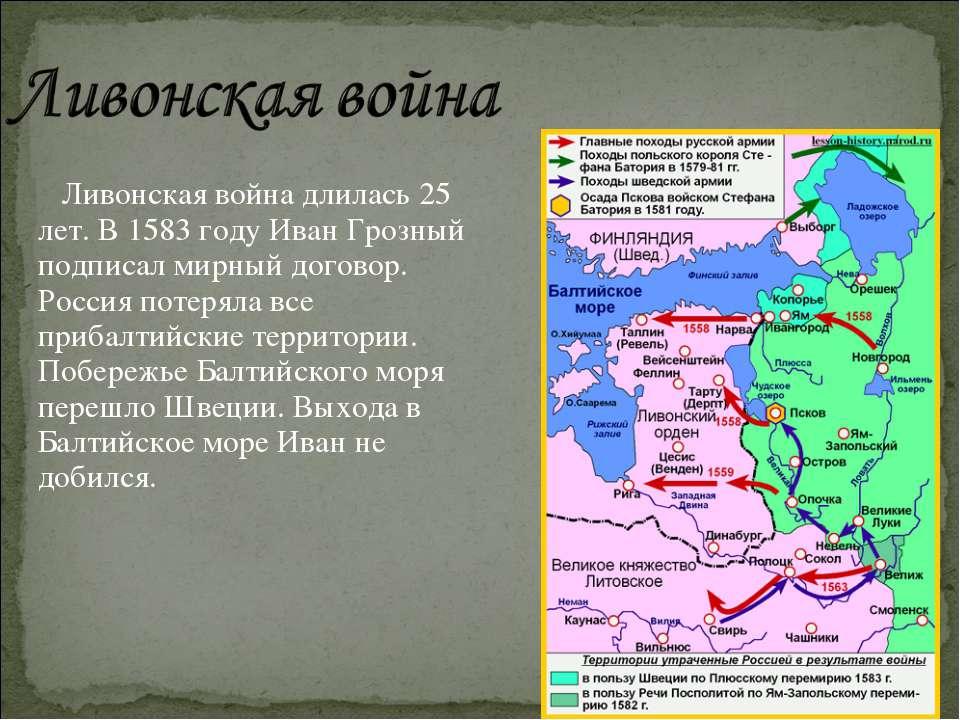 Ливонская война длилась 25 лет. В 1583 году Иван Грозный подписал мирный дого...
