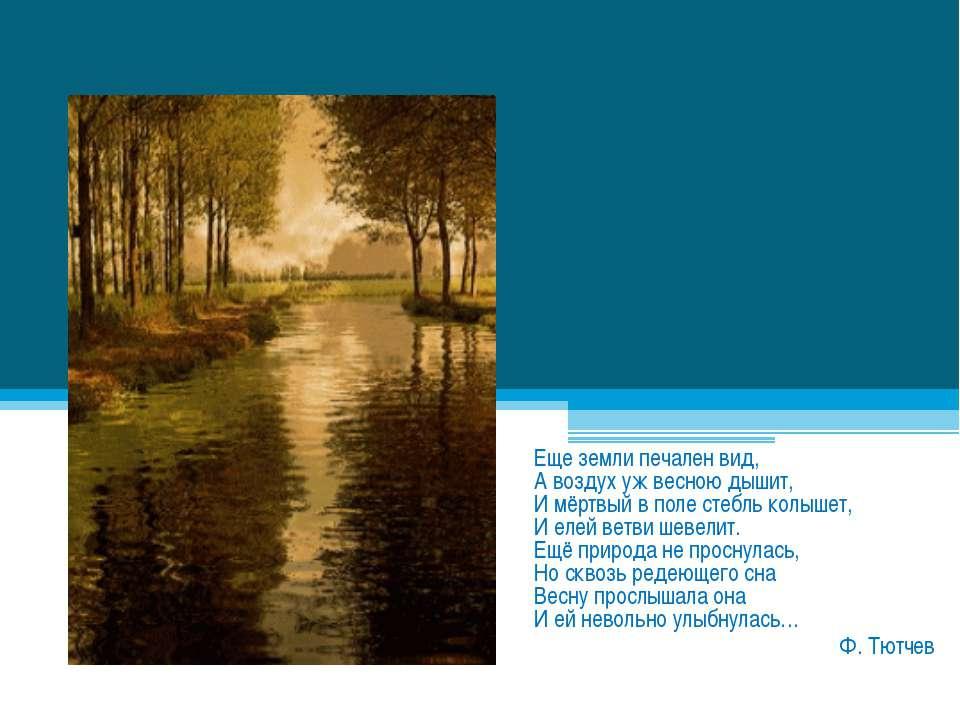 Еще земли печален вид, А воздух уж весною дышит, И мёртвый в поле стебль колы...