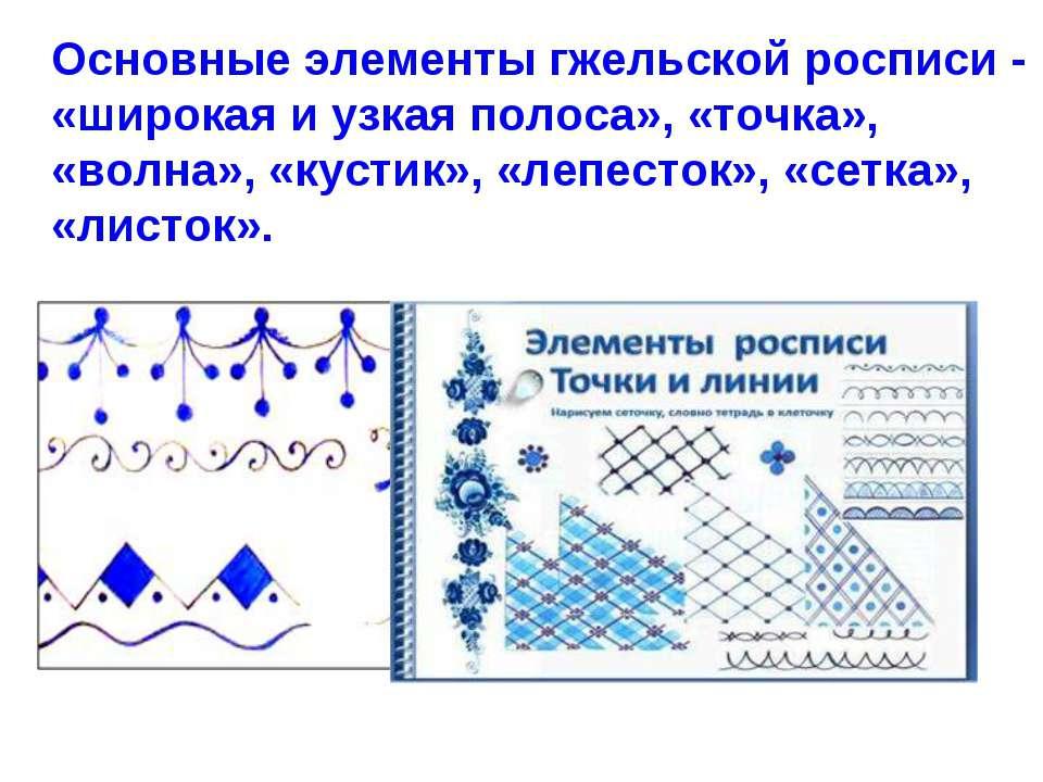 Основные элементы гжельской росписи - «широкая и узкая полоса», «точка», «вол...