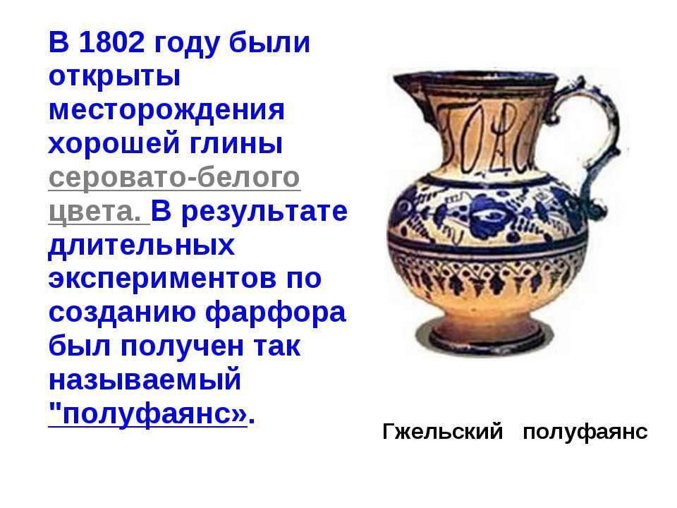 В 1802 году были открыты месторождения хорошей глины серовато-белого цвета. В...