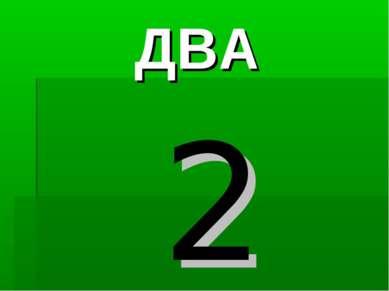 ДВА 2