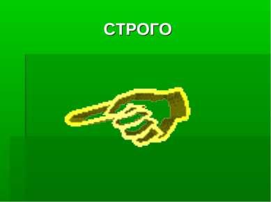 СТРОГО