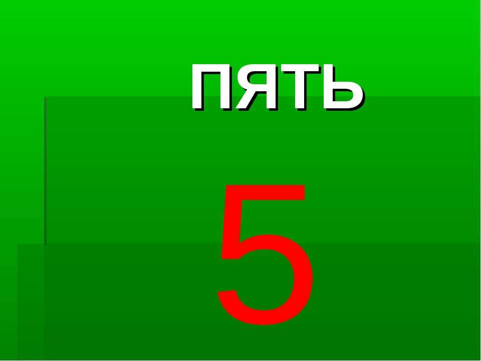 ПЯТЬ 5