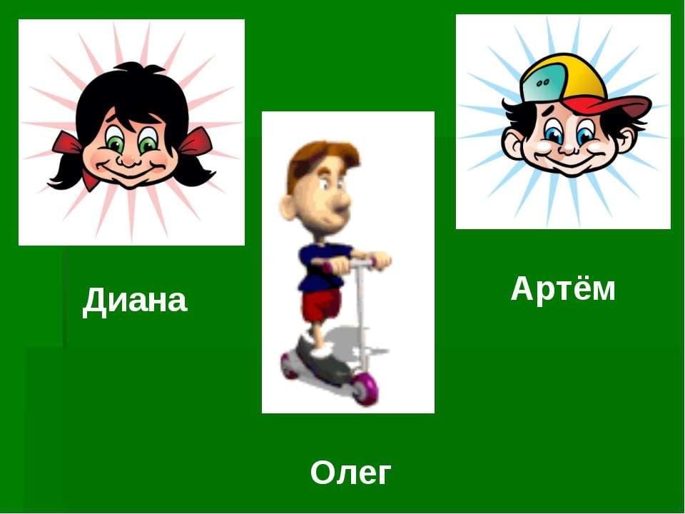 Диана Артём Олег