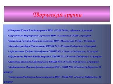 Творческая группа Петрова Юлия Владимировна МОУ «СОШ №26», г.Братск, 8 разряд...