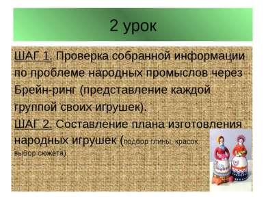 2 урок ШАГ 1. Проверка собранной информации по проблеме народных промыслов че...
