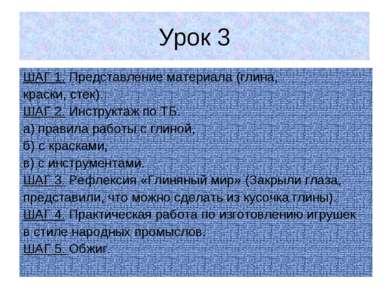 Урок 3 ШАГ 1. Представление материала (глина, краски, стек). ШАГ 2. Инструкта...