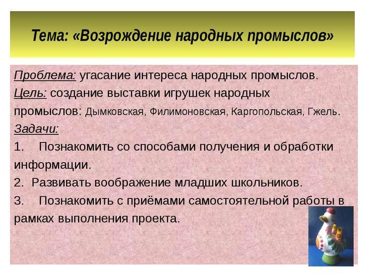 Тема: «Возрождение народных промыслов» Проблема: угасание интереса народных п...