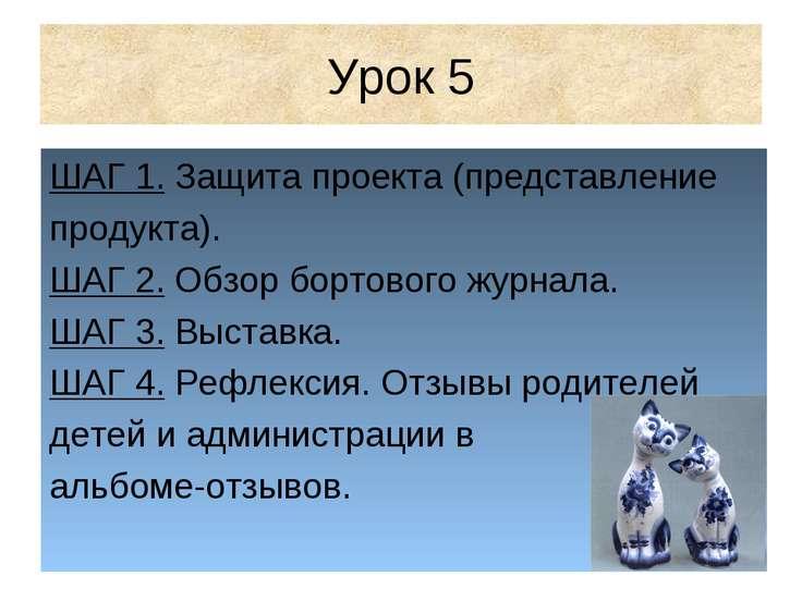 Урок 5 ШАГ 1. Защита проекта (представление продукта). ШАГ 2. Обзор бортового...