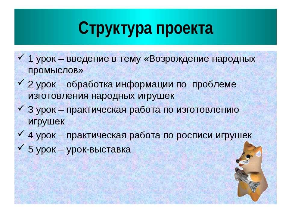Структура проекта 1 урок – введение в тему «Возрождение народных промыслов» 2...