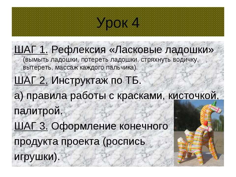 Урок 4 ШАГ 1. Рефлексия «Ласковые ладошки» (вымыть ладошки, потереть ладошки,...