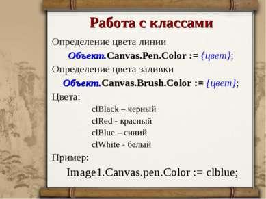 Работа с классами Определение цвета линии Объект.Canvas.Pen.Color := {цвет}; ...