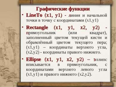 Графические функции LineTo (x1, y1) - линия и начальной точки в точку с коорд...