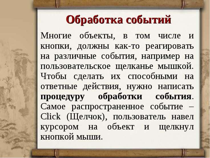 Обработка событий Многие объекты, в том числе и кнопки, должны как-то реагиро...