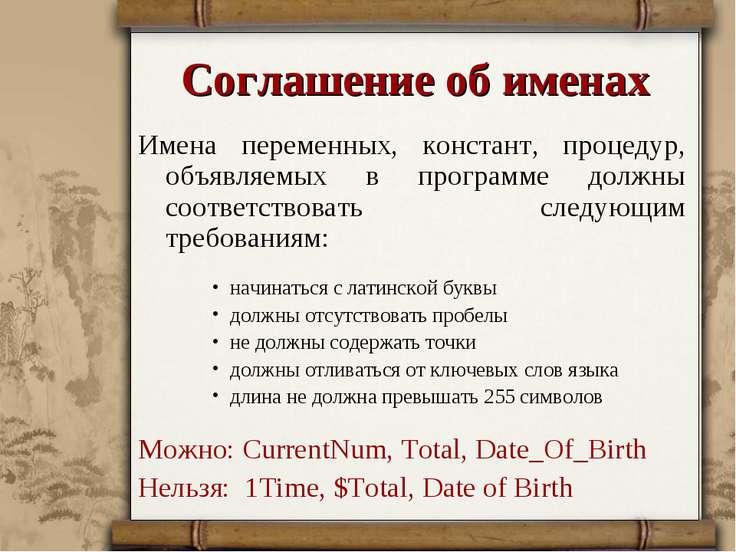 Соглашение об именах Имена переменных, констант, процедур, объявляемых в прог...