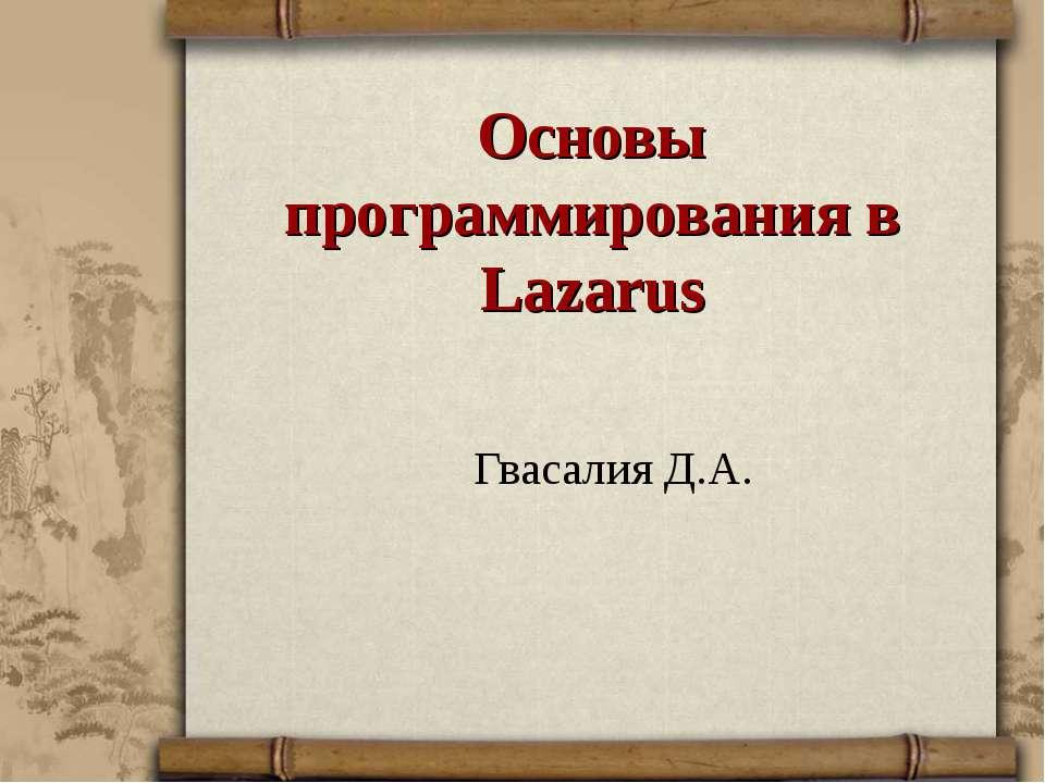 Основы программирования в Lazarus Гвасалия Д.А.