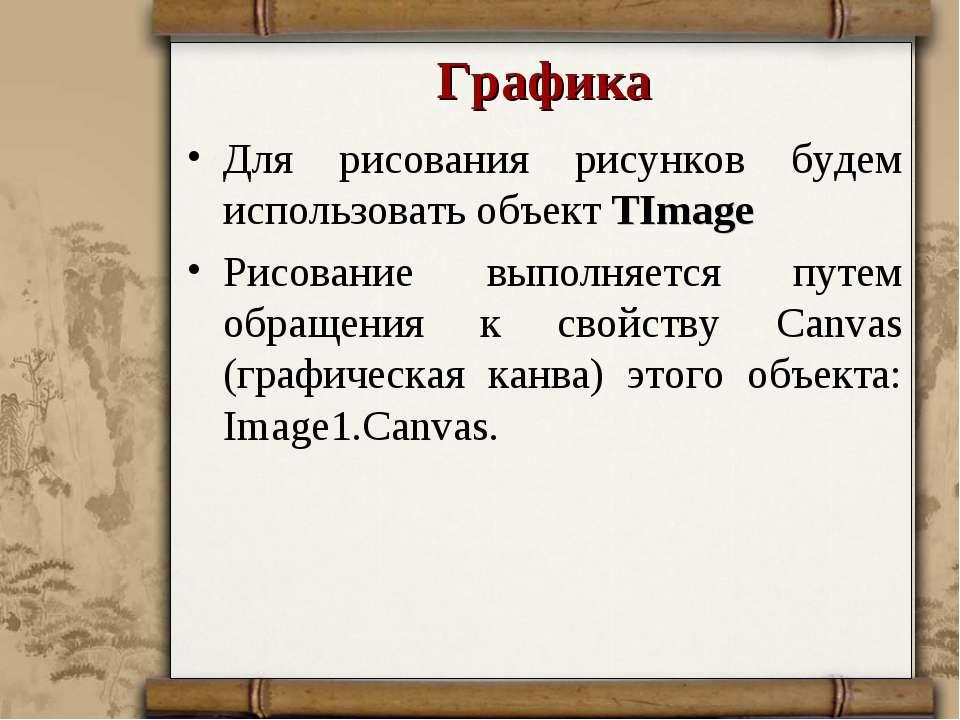 Графика Для рисования рисунков будем использовать объект TImage Рисование вып...