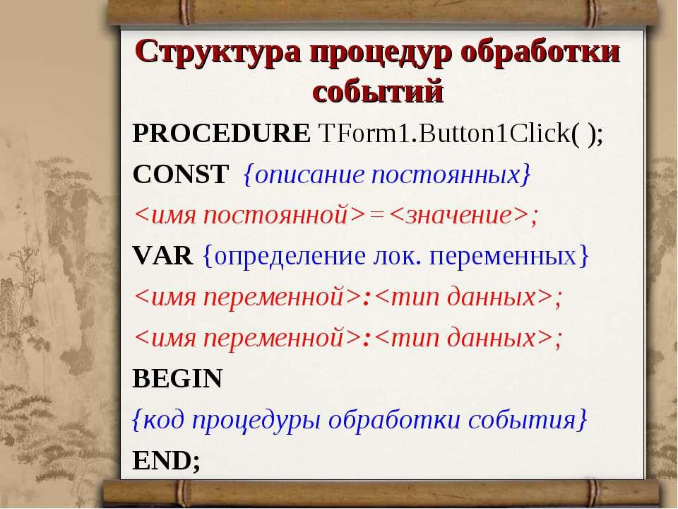 Структура процедур обработки событий PROCEDURE TForm1.Button1Click( ); CONST ...