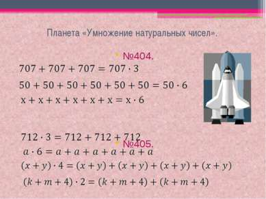 Планета «Умножение натуральных чисел». №404. №405.