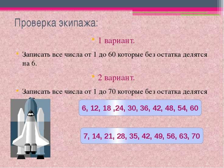 Проверка экипажа: 1 вариант. Записать все числа от 1 до 60 которые без остатк...