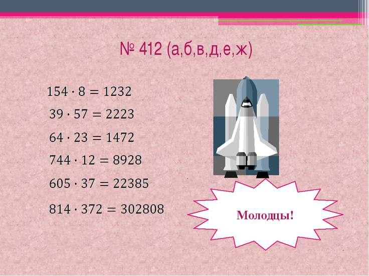 № 412 (а,б,в,д,е,ж) Молодцы!