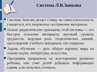 Система Л.В.Занкова Система Занкова делает ставку на самостоятельность учащег...