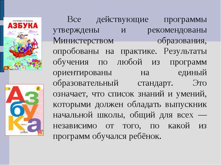 Все действующие программы утверждены и рекомендованы Министерством образовани...