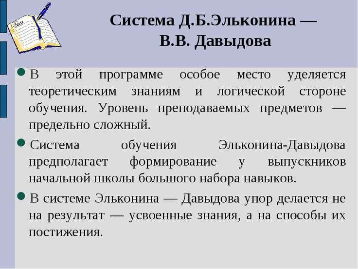 Система Д.Б.Эльконина — В.В. Давыдова В этой программе особое место уделяется...