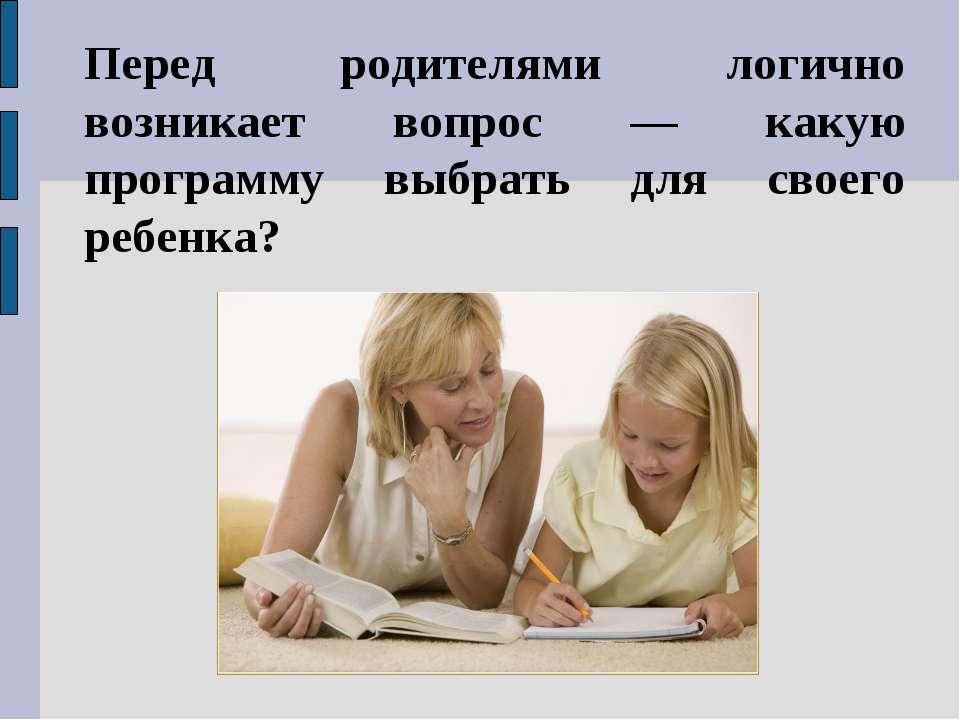 Перед родителями логично возникает вопрос — какую программу выбрать для своег...