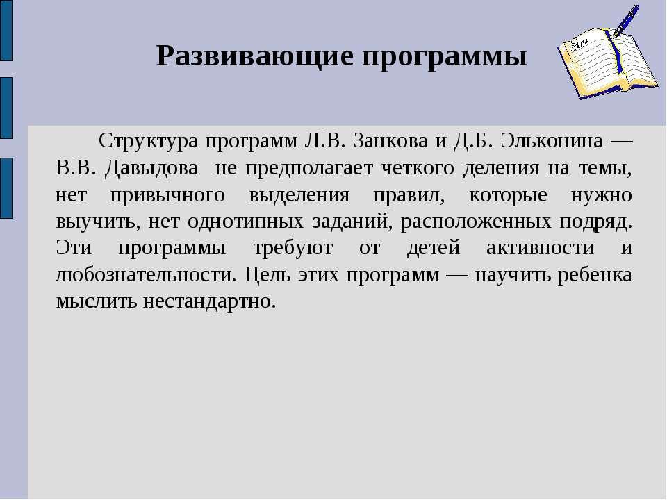 Развивающие программы Структура программ Л.В. Занкова и Д.Б. Эльконина — В.В....