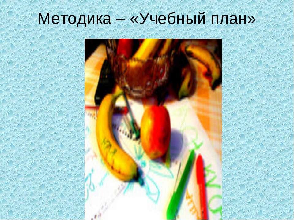Методика – «Учебный план»